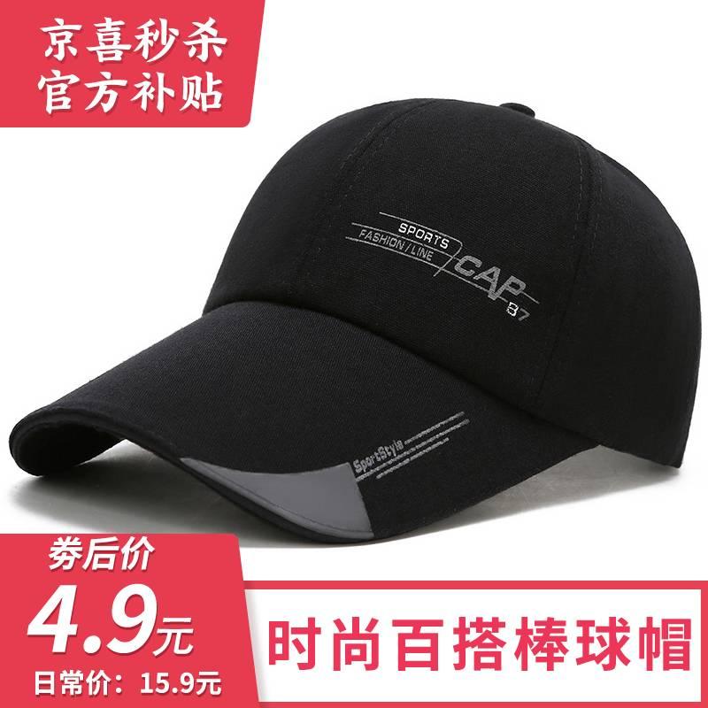 百亿补贴4.9户外登山旅行遮阳帽