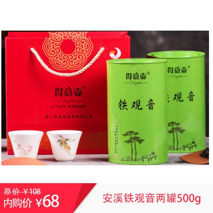 安溪铁观音茶叶*2罐