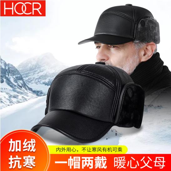 老人帽子男冬季加厚皮帽子棉防寒中老年帽子