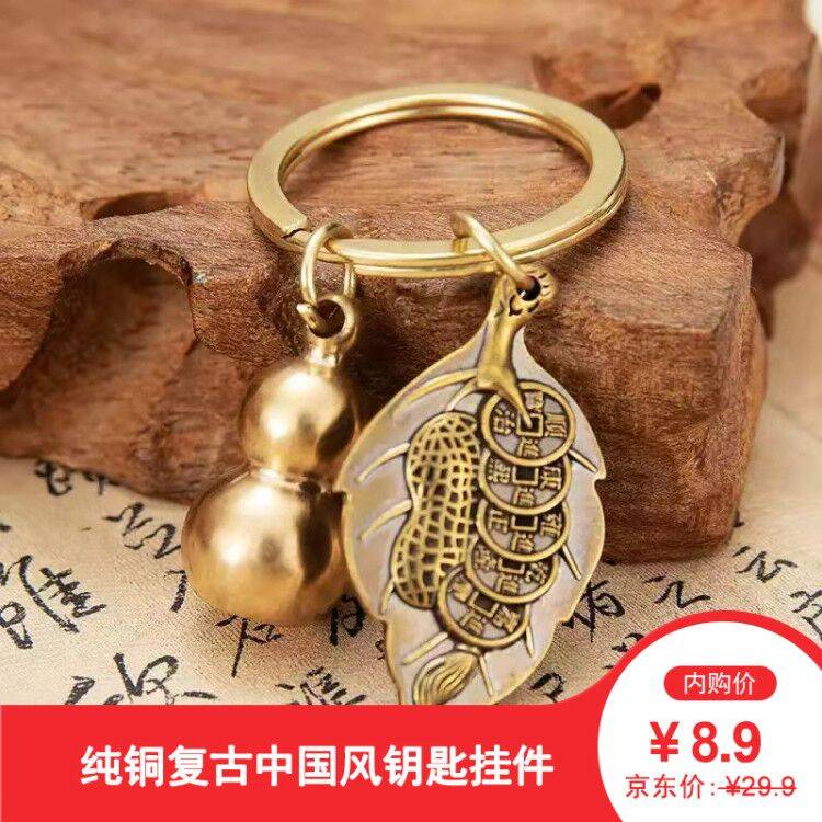 2000+好评 中国风创意礼品钥匙圈