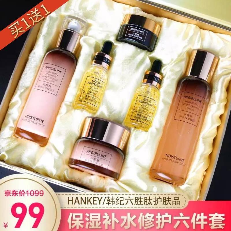 【到手99元+买1送1】韩纪 六胜肽保湿补水修护化妆品六件套