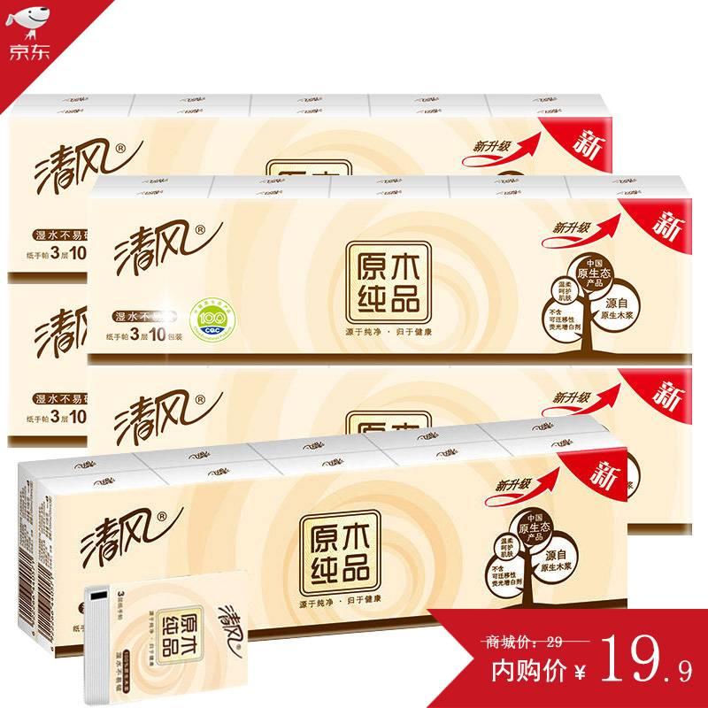 【抢购价19.9】手帕纸 3提30包