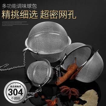 304不锈钢调味盒煲汤味宝调料球包茶叶过滤