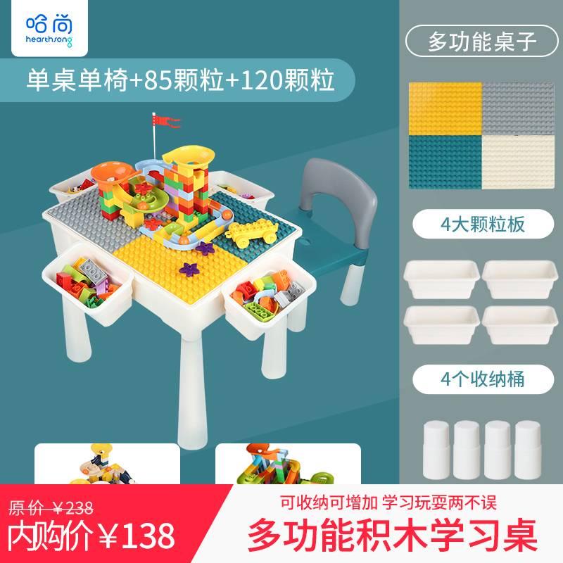 美国哈尚大小颗粒儿童积木桌子玩具 2/3-8岁男女孩适用多功能学习桌椅 单桌单椅+85+300颗粒
