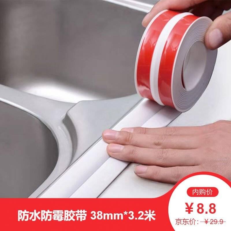厨房防水条 亚克力防霉胶带