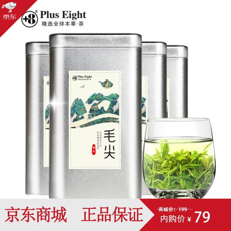 +8旗舰店 毛尖绿茶茶叶口粮茶