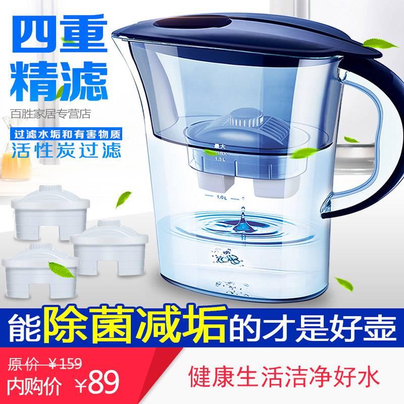 家用净水壶(1壶1芯)