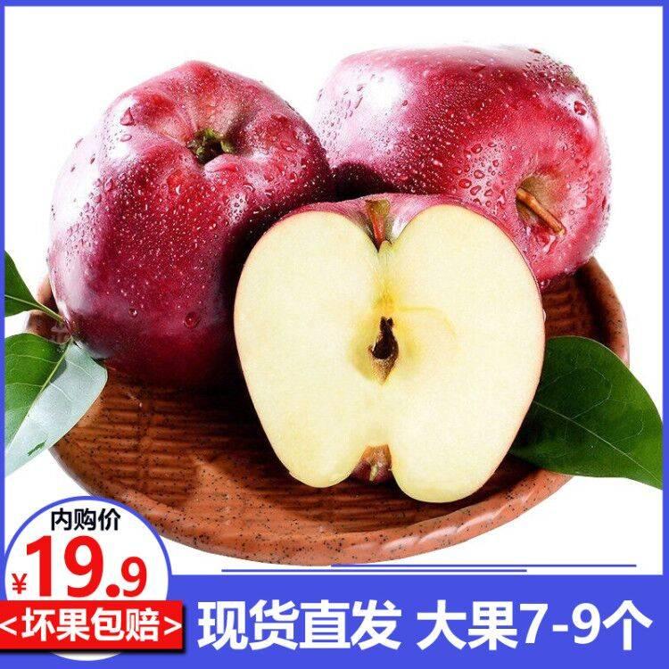 甘肃天水花牛苹果水果蛇果平安果