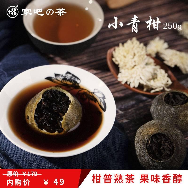 家吧茶叶小青柑普洱茶250g