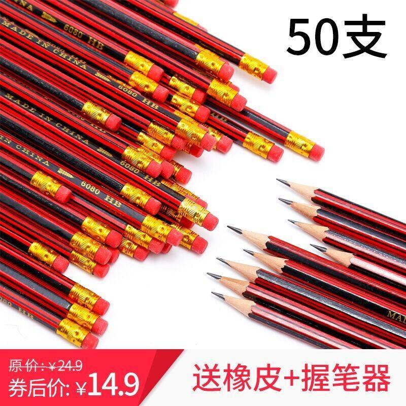 50支铅笔套装